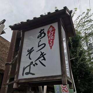 1920年(大正9年)創業の4代に渡り伝統を受け継ぐうす毛利とにしん味噌煮 ...